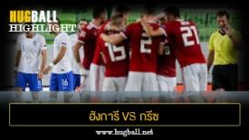 ไฮไลท์ฟุตบอล ฮังการี 2-1 กรีซ