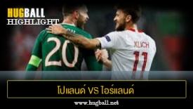 ไฮไลท์ฟุตบอล โปแลนด์ 1-1 ไอร์แลนด์