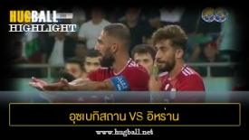 ไฮไลท์ฟุตบอล อุซเบกิสถาน 0-1 อิหร่าน