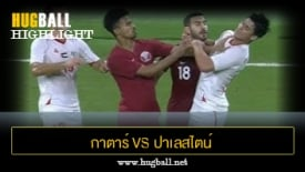 ไฮไลท์ฟุตบอล กาตาร์ 3-0 ปาเลสไตน์