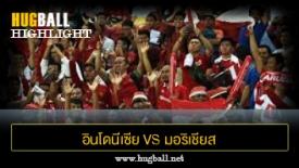 ไฮไลท์ฟุตบอล อินโดนีเซีย 1-0 มอริเชียส