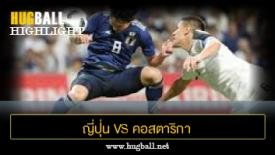 ไฮไลท์ฟุตบอล ญี่ปุ่น 3-0 คอสตาริกา