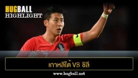 ไฮไลท์ฟุตบอล เกาหลีใต้ 0-0 ชิลี