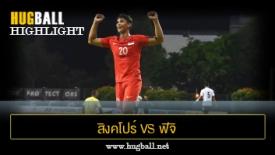 ไฮไลท์ฟุตบอล สิงคโปร์ 2-0 ฟิจิ