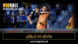 ไฮไลท์ฟุตบอล บุรีรัมย์ ยูไนเต็ด 4-1 สุโขทัย เอฟซี