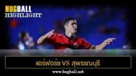 ไฮไลท์ฟุตบอล แอร์ฟอร์ซ เซ็นทรัล เอฟซี 1-3 สุพรรณบุรี เอฟซี