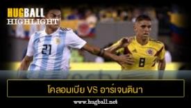 ไฮไลท์ฟุตบอล โคลอมเบีย 0-0 อาร์เจนตินา