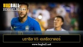 ไฮไลท์ฟุตบอล บราซิล 5-0 เอลซัลวาดอร์