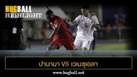 ไฮไลท์ฟุตบอล ปานามา 0-2 เวเนซุเอลา