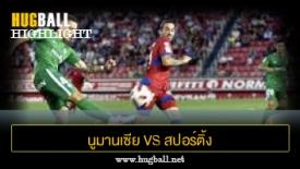 ไฮไลท์ฟุตบอล นูมานเซีย 1-2 สปอร์ติ้ง คิฆอน