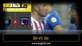 ไฮไลท์ฟุตบอล อัล ฟาร์ท 0-0 อัล เวห์ด้า