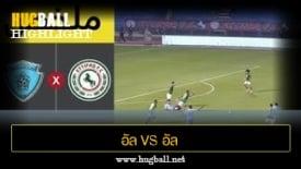 ไฮไลท์ฟุตบอล อัล บาเดน 2-3 อัล อิตติฟาค
