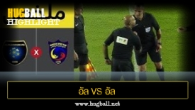 ไฮไลท์ฟุตบอล อัล ฮาเซม 1-1 อัล ทาวอน