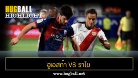 ไฮไลท์ฟุตบอล ฮูเอสก้า 0-1 ราโย บาเยกาโน่