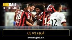 ไฮไลท์ฟุตบอล นีซ 2-1 แรนส์