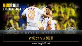 ไฮไลท์ฟุตบอล คาชิว่า เรย์โซล 2-3 ชิมิสึ เอส-พัลส์