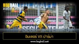 ไฮไลท์ฟุตบอล อินเตอร์ มิลาน 0-1 ปาร์ม่า
