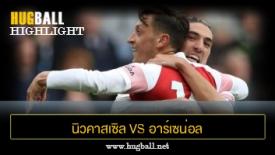 ไฮไลท์ฟุตบอล นิวคาสเซิล ยูไนเต็ด 1-2 อาร์เซน่อล