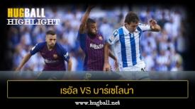 ไฮไลท์ฟุตบอล เรอัล โซเซียดาด 1-2 บาร์เซโลน่า