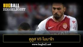 ไฮไลท์ฟุตบอล ตูลูส 1-1 โมนาโก