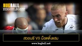 ไฮไลท์ฟุตบอล สวอนซี ซิตี้ 0-0 น็อตติ้งแฮม ฟอเรสต์
