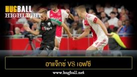 ไฮไลท์ฟุตบอล อาแจ็กซ์ อัมสเตอร์ดัม 3-0 เอฟซี โกรนิงเก้น