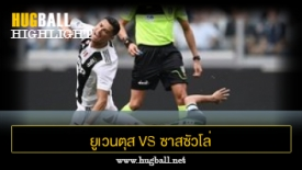 ไฮไลท์ฟุตบอล ยูเวนตุส 2-1 ซาสซัวโล่