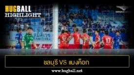 ไฮไลท์ฟุตบอล ชลบุรี เอฟซี 2-4 แบงค็อก ยูไนเต็ด