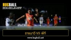 ไฮไลท์ฟุตบอล ราชนาวี 1-1 พีที ประจวบ เอฟซี