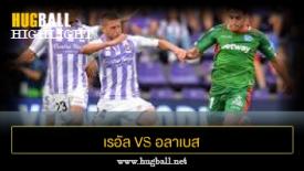 ไฮไลท์ฟุตบอล เรอัล บายาโดลิด 0-1 อลาเบส