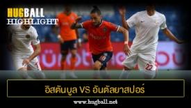 ไฮไลท์ฟุตบอล อิสตันบูล บูยูคเซ็ค 4-0 อันตัลยาสปอร์