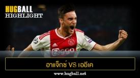 ไฮไลท์ฟุตบอล อาแจ็กซ์ อัมสเตอร์ดัม 3-0 เออีเค เอเธนส์