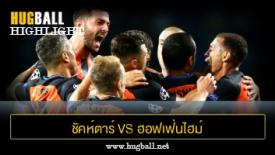 ไฮไลท์ฟุตบอล ชัคห์ตาร์ โดเน็ตส์ค 2-2 ฮอฟเฟ่นไฮม์