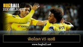 ไฮไลท์ฟุตบอล พีเอโอเค 0-1 เชลซี
