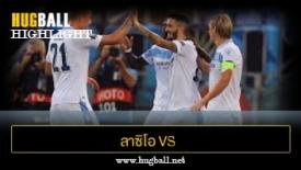 ไฮไลท์ฟุตบอล ลาซิโอ 2-1 อปอลลอน ลิมาสซอล