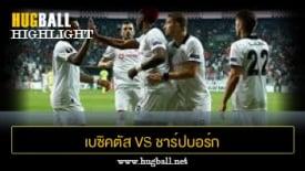 ไฮไลท์ฟุตบอล เบซิคตัส 3-1 ชาร์ปบอร์ก 08