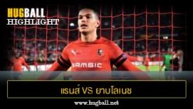 ไฮไลท์ฟุตบอล แรนส์ 2-1 ยาบโลเนช