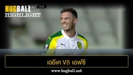 ไฮไลท์ฟุตบอล เออีเค ลาร์นาก้า 0-1 เอฟซี ซูริค