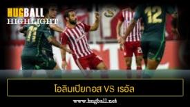 ไฮไลท์ฟุตบอล โอลิมเปียกอส 0-0 เรอัล เบติส