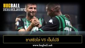 ไฮไลท์ฟุตบอล ซาสซัวโล่ 3-1 เอ็มโปลี