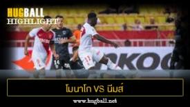 ไฮไลท์ฟุตบอล โมนาโก 1-1 นีมส์