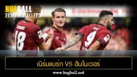 ไฮไลท์ฟุตบอล เนิร์นแบร์ก 2-0 ฮันโนเวอร์ 96