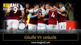 ไฮไลท์ฟุตบอล เบิร์นลีย์ 4-0 บอร์นมัธ