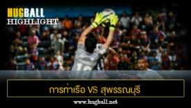 ไฮไลท์ฟุตบอล การท่าเรือ เอฟซี 0-2  สุพรรณบุรี เอฟซี