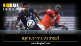 ไฮไลท์ฟุตบอล พัทยา ยูไนเต็ด 2-2 ราชบุรี มิตรผล เอฟซี