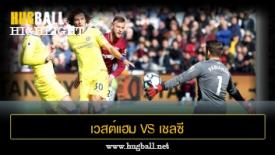 ไฮไลท์ฟุตบอล เวสต์แฮม ยูไนเต็ด 0-0 เชลซี