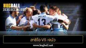 ไฮไลท์ฟุตบอล ลาซิโอ 4-1 เจนัว