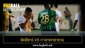 ไฮไลท์ฟุตบอล อัคฮีซาร์ เบเลดิเยสปอร์ 3-0 กาลาตาซาราย