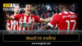 ไฮไลท์ฟุตบอล พีเอสวี ไอนด์โฮเฟ่น 3-0 อาแจ็กซ์ อัมสเตอร์ดัม