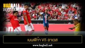 ไฮไลท์ฟุตบอล เบนฟิก้า 2-0 อาเวส